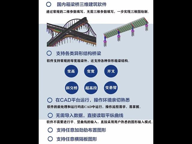 广州叠合梁设计深化价格 铸造辉煌  苏州桥友信息科技供应