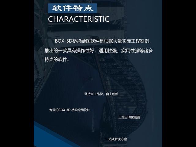 武汉钢箱梁设计软件多少钱 欢迎咨询  苏州桥友信息科技供应