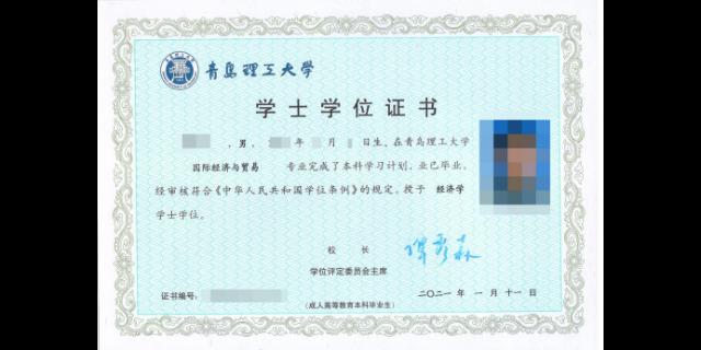 济南大学学历提升教育机构