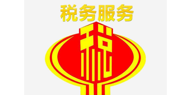北京如何財稅服務有哪些,財稅服務