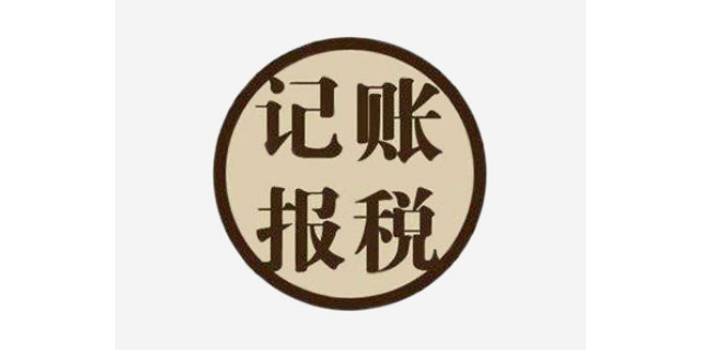 順義區專業財稅服務市場報價 貼心服務「北京清平源會計服務供應」