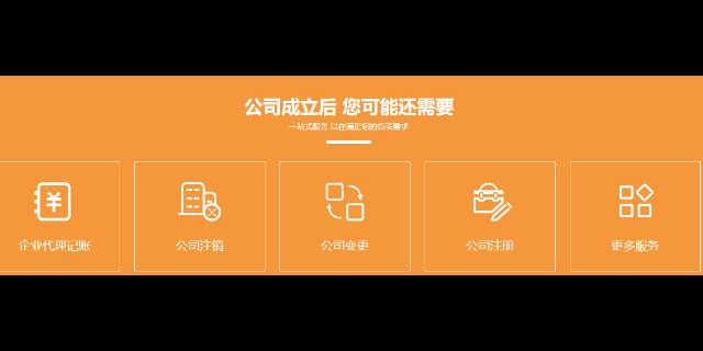 西城區提供財稅服務多少錢 值得信賴「北京清平源會計服務供應」