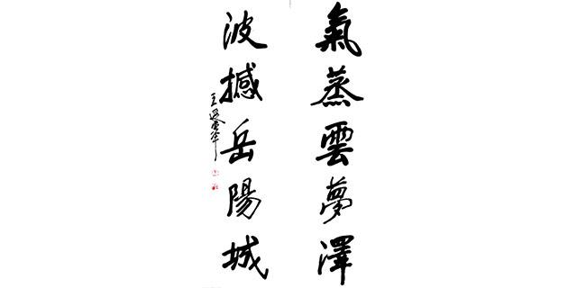 张店七中高考书法培训班,书法