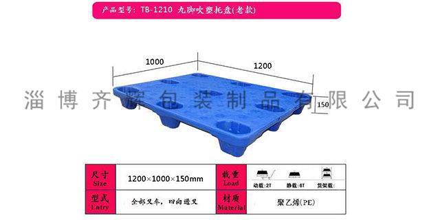 河北原料托盘生产厂家 真诚推荐 淄博齐辉包装制品供应