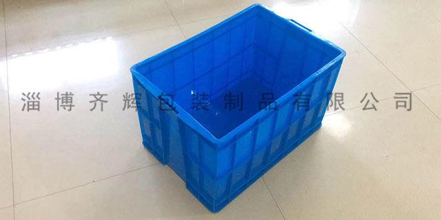 云南塑料周转箱生产厂家 客户至上「淄博齐辉包装制品供应」