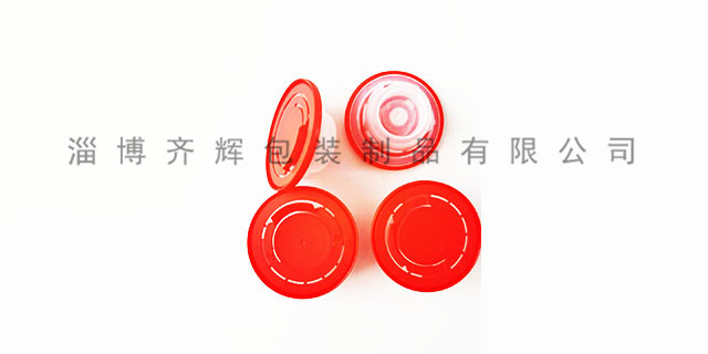 台州盖子制作厂 服务至上 淄博齐辉包装制品供应