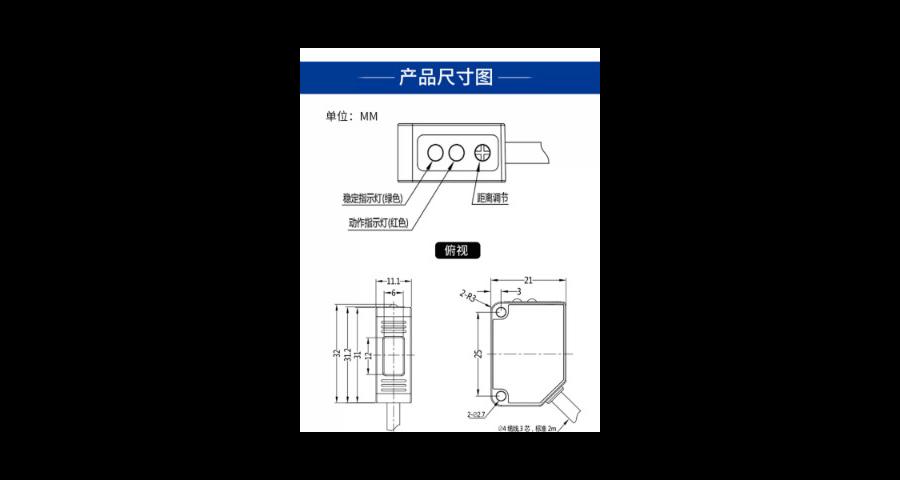 南平光电传感器厂家推荐 服务为先 上海禾岛电器科技供应