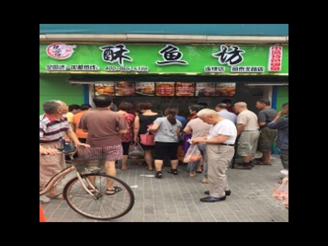 加盟酥鱼坊费用 上海弘环食品供应