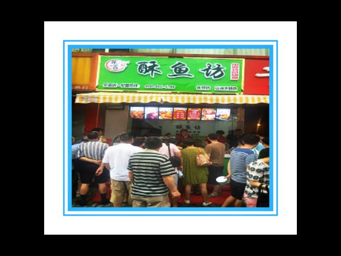 杭州酥鱼坊代理费