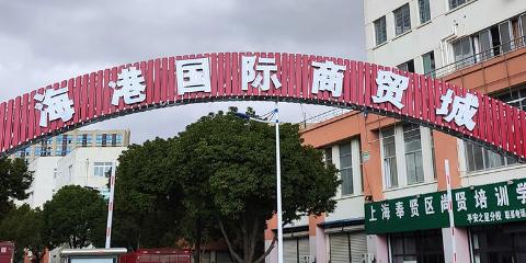 自由貿易試驗區海港商貿城啤酒節活動策劃 誠信互利「上海巨國文化傳媒供應」