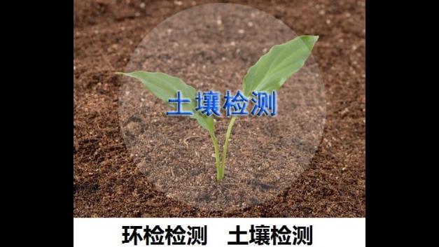 奉贤区底泥土壤检测怎么收费 欢迎来电「上海绿环商品检测供应」