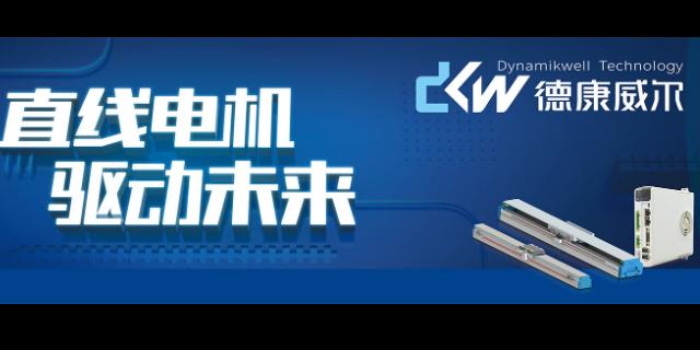徐州高加速度直线模组厂家 深圳德康威尔科技供应
