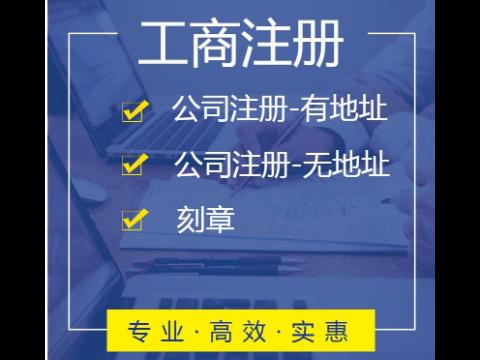 南山區工商注冊誠信為先「深圳公正華企業管理咨詢供應」
