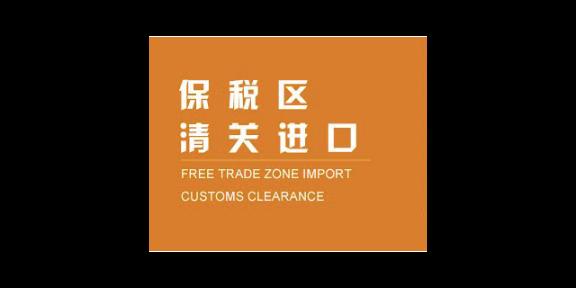 儿童餐椅中国香港清关代理机构 有口皆碑 深圳市星麒国际货运供应