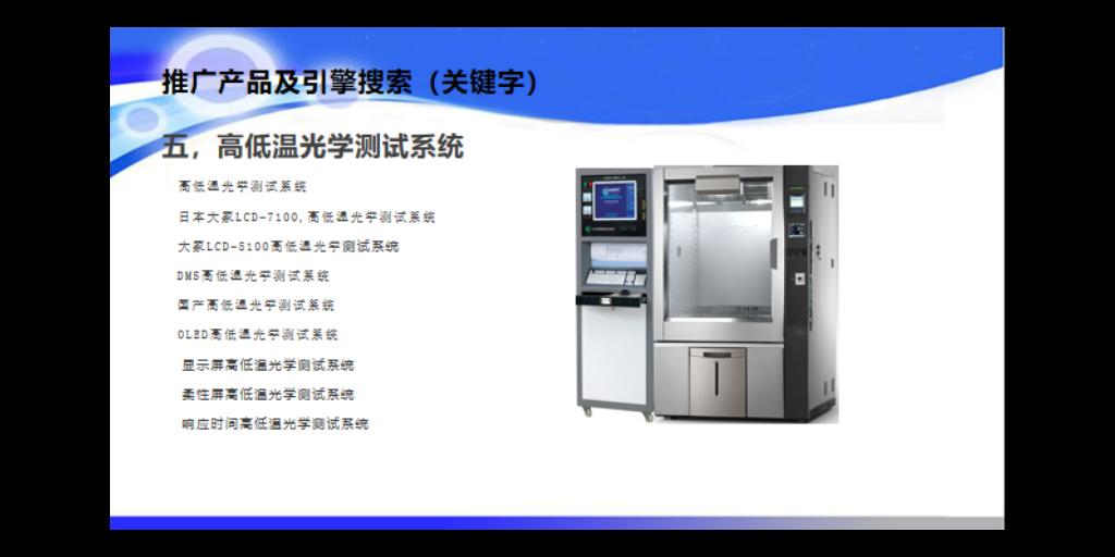 苏州大尺寸高低温光电综合检测系统制造商 苏州千宇光学科技供应