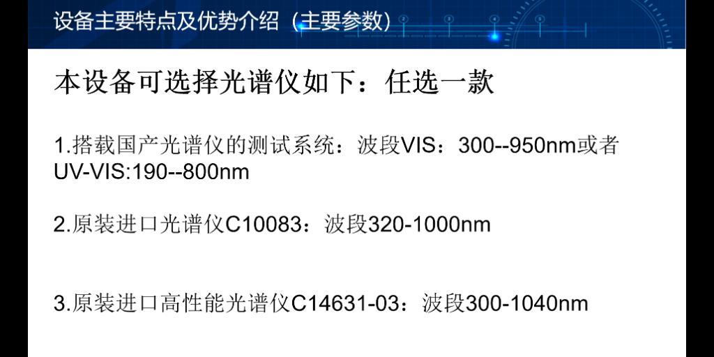 苏州透射吸收比测试系统销售厂家 苏州千宇光学科技供应