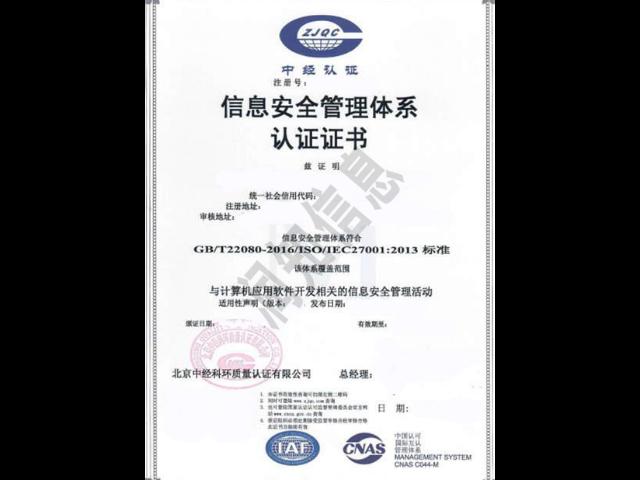 宝山区ISO27001安全审核费用,ISO27001