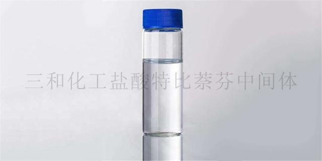 海南三和盐酸特比萘芬中间体用法用量 临邑县三和化工供应