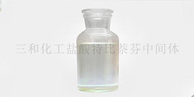 上海医药原料盐酸特比萘芬中间体哪里有货 临邑县三和化工供应