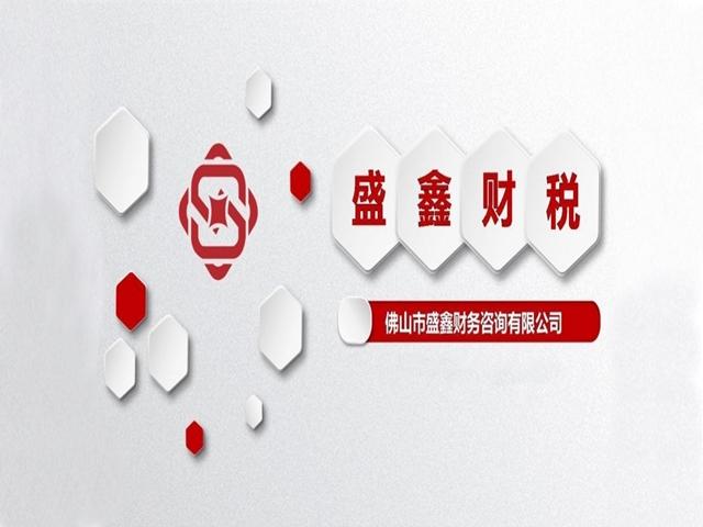 禅城小规模注册公司咨询,注册公司