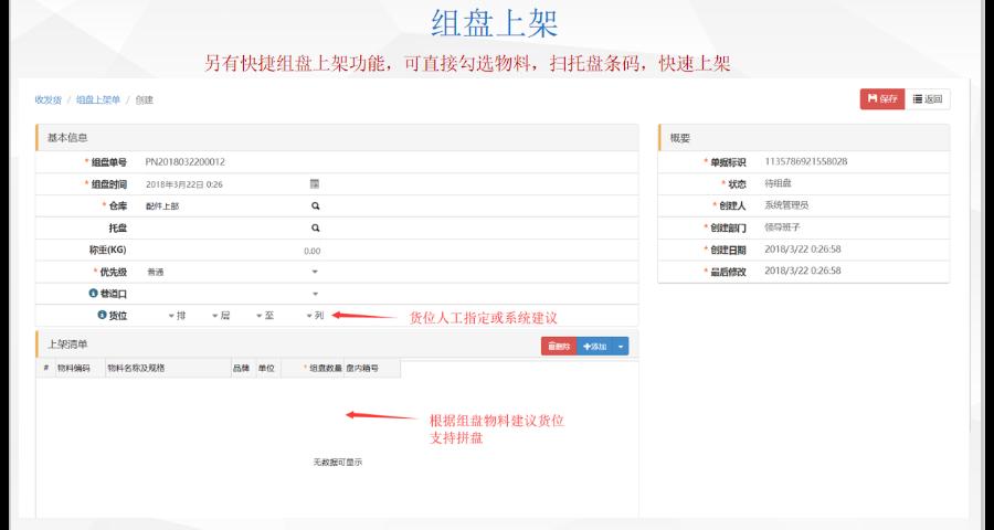 浙江WMCS仓储管理系统设备 铸造辉煌 上海申扬计算机科技供应