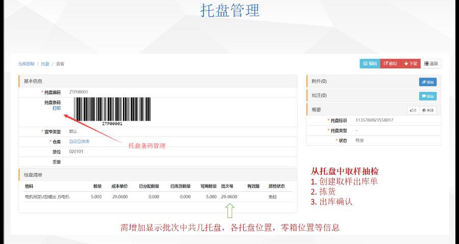 松江区仓库管理软件开发「上海申扬计算机科技供应」