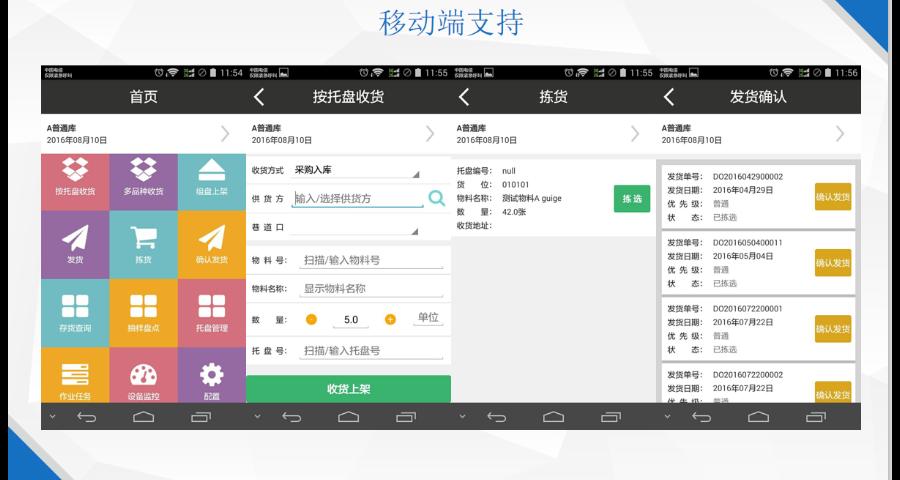 濟南倉庫管理軟件功能 上海申揚計算機科技供應