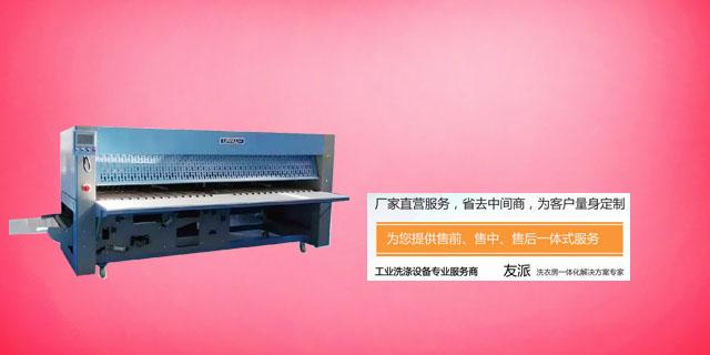 洗衣房設備供應價格 歡迎咨詢「上海友派洗衣服務供應」