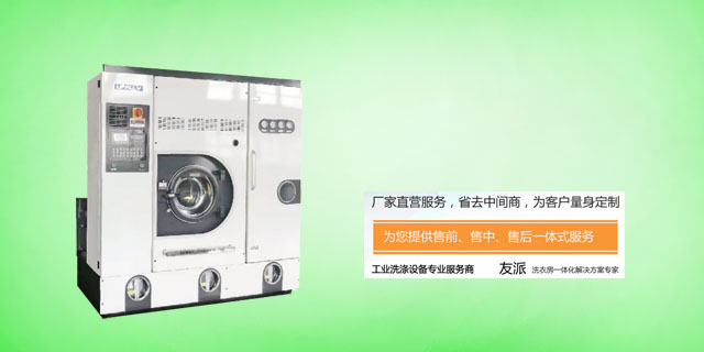 南京干洗店加盟選哪個品牌「上海友派洗衣服務供應」