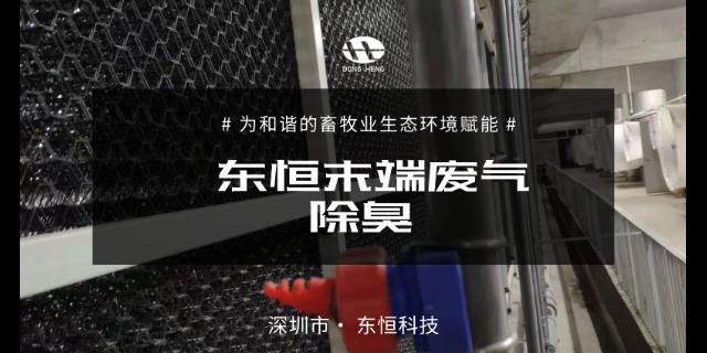 深圳樓房豬舍除臭智能化「深圳市東恒科技供應」