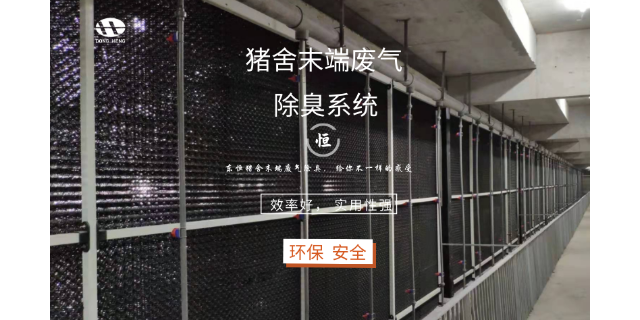 南山區豬舍除臭袋「深圳市東恒科技供應」