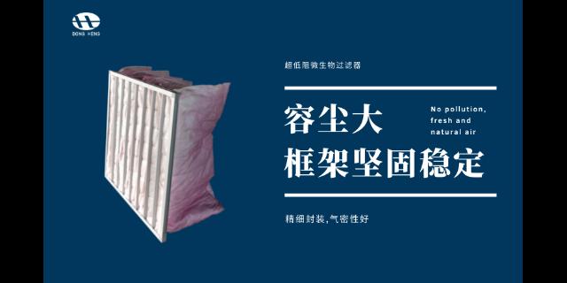 无隔板高效空气过滤器 深圳市东恒科技供应