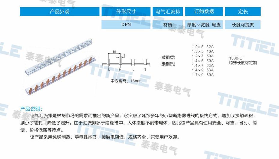 廣東匯流排全國發貨 誠信經營「樂清市泰泰電氣供應」