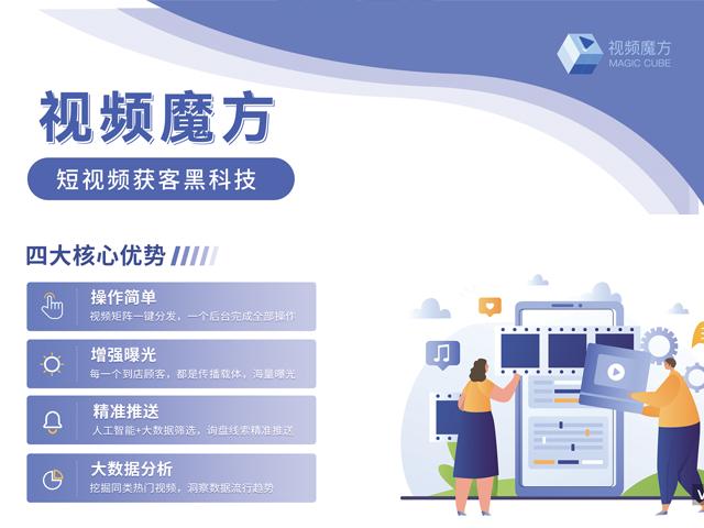 昆明短視頻營銷哪個公司專業 云南微正供應