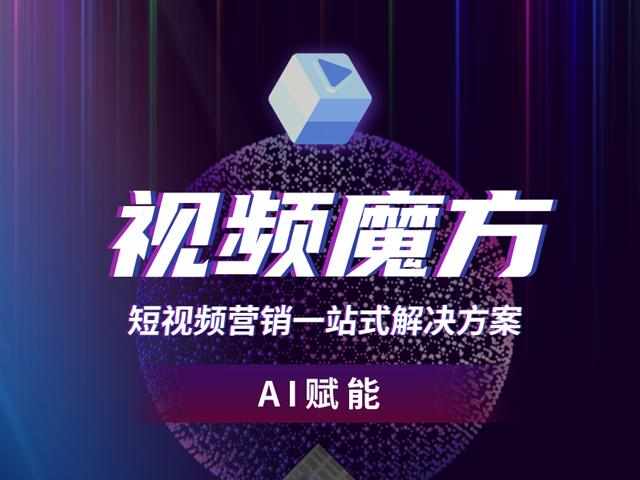 云南短視頻營銷「云南微正供應」