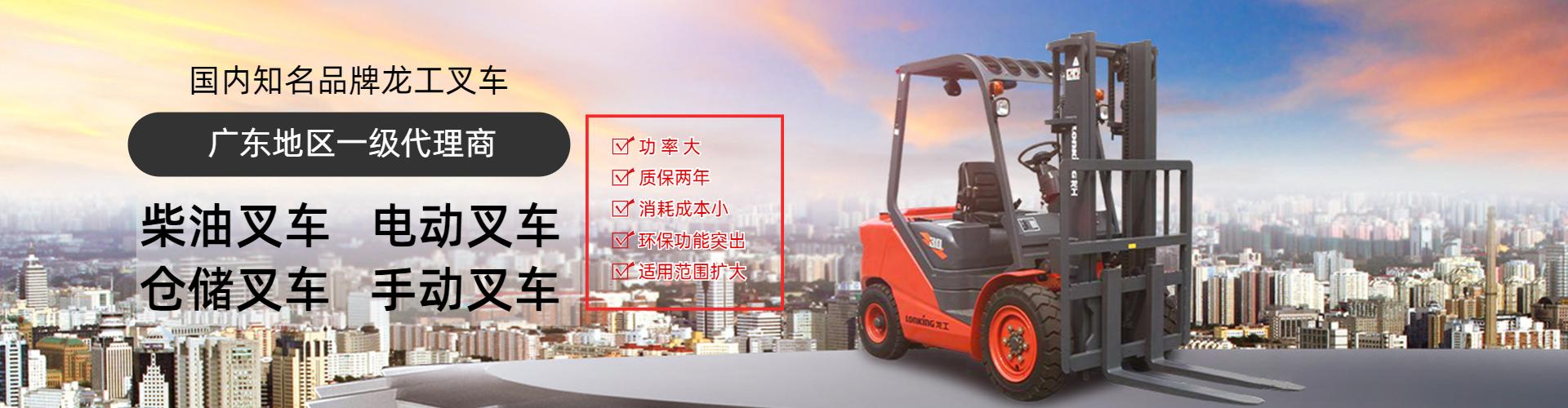 肇慶市華諾叉車有限公司公司介紹