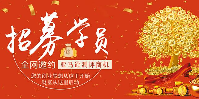 上海全站亚马逊测评培训服务 服务为先「 威海易尚网络科技供应」