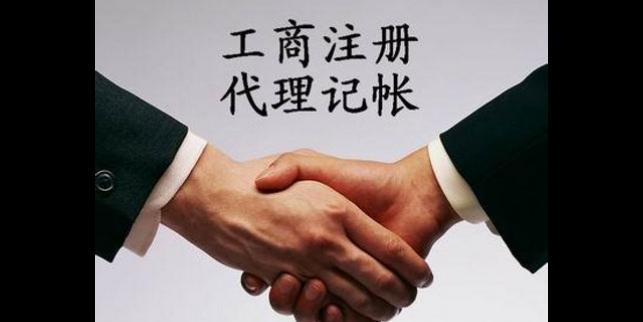 龙湾工商注册代理平台,工商注册