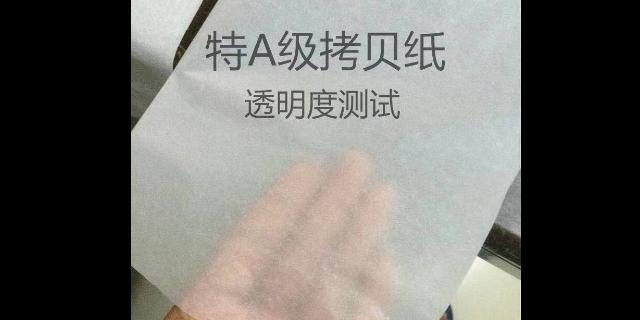 重庆拷贝纸供应商「温州为明鞋材供应」