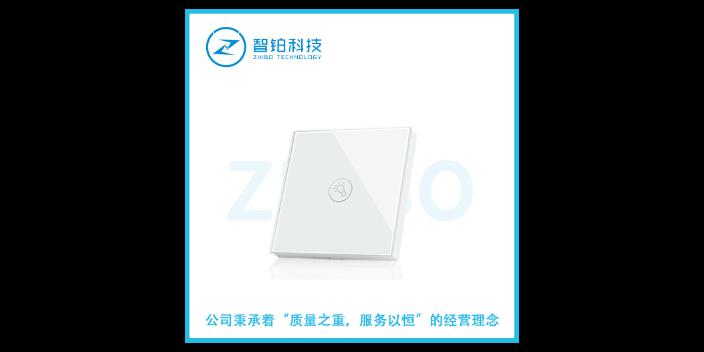 台州无线Zigbee智能大功率开关智慧照明场景