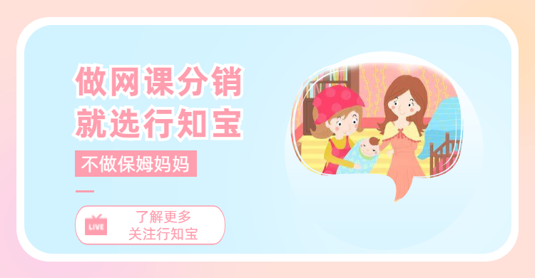 上海网课平台分销 抱诚守真「上海创囡实业供应」