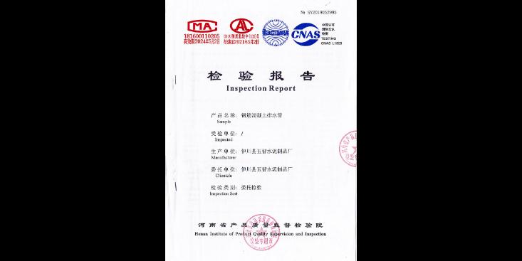 甘肃500混凝土排水管道厂家报价 欢迎来电「伊川县玉智水泥供应」