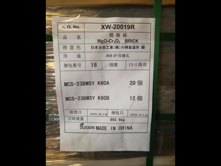 浙江定制鎂鉻磚銷售 宜興新威利成耐火材料供應