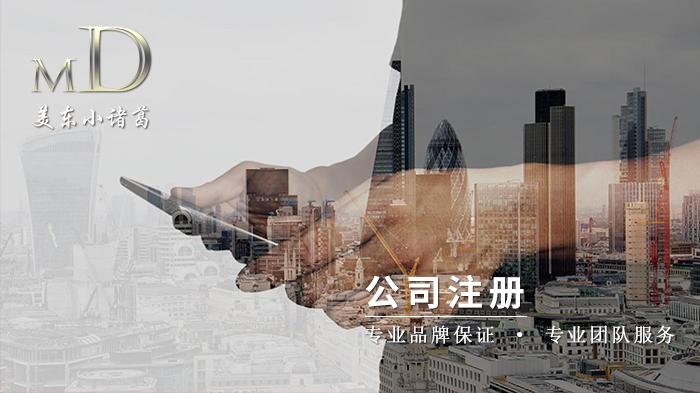 瓯海怎么注册新的公司 诚信服务  美东小诸葛供应