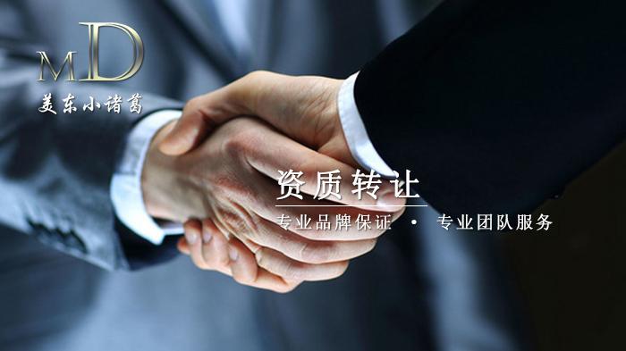 龙湾公司如何变更法人 诚信互利  美东小诸葛供应