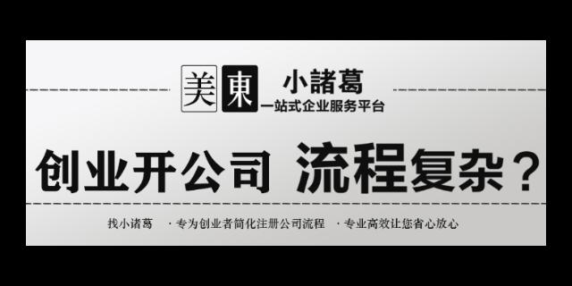龙湾区安全注册服务为先 和谐共赢  美东小诸葛供应