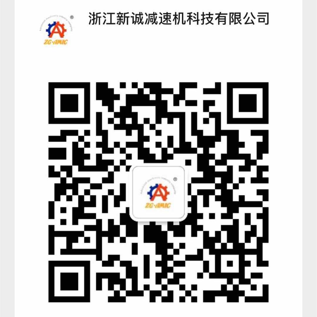 浙江新誠減速機科技有限公司