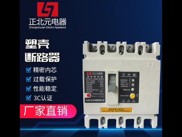 江西斷路器塑殼漏電斷路器廠家現貨 歡迎咨詢「北京正北元電器供應」
