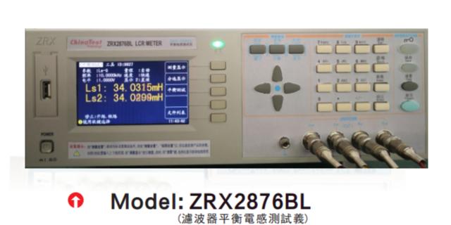 安微lcr 测试仪 创新服务 展荣新精密电子供应
