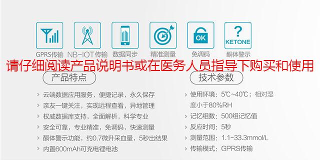 测量准确nbiot血糖仪广东血糖试纸 信息推荐「爱奥乐供」